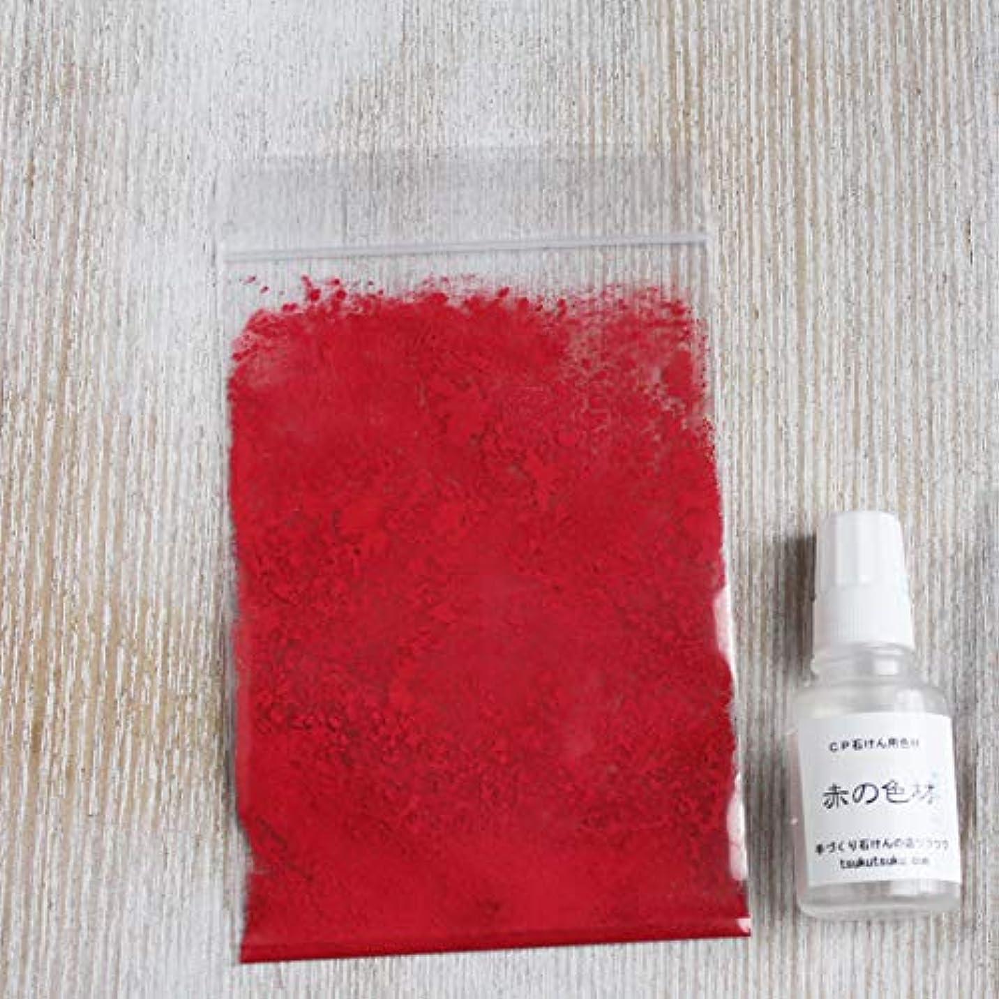 実行お客様証明書CP石けん用色材 赤の色材キット/手作り石けん?手作り化粧品材料