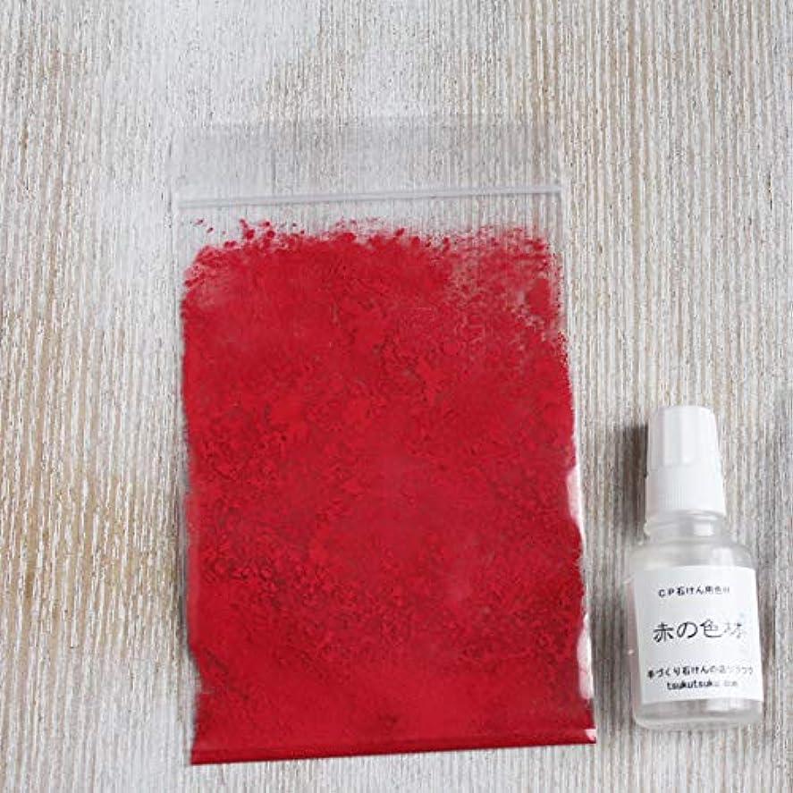にはまって地下鉄正統派CP石けん用色材 赤の色材キット/手作り石けん?手作り化粧品材料