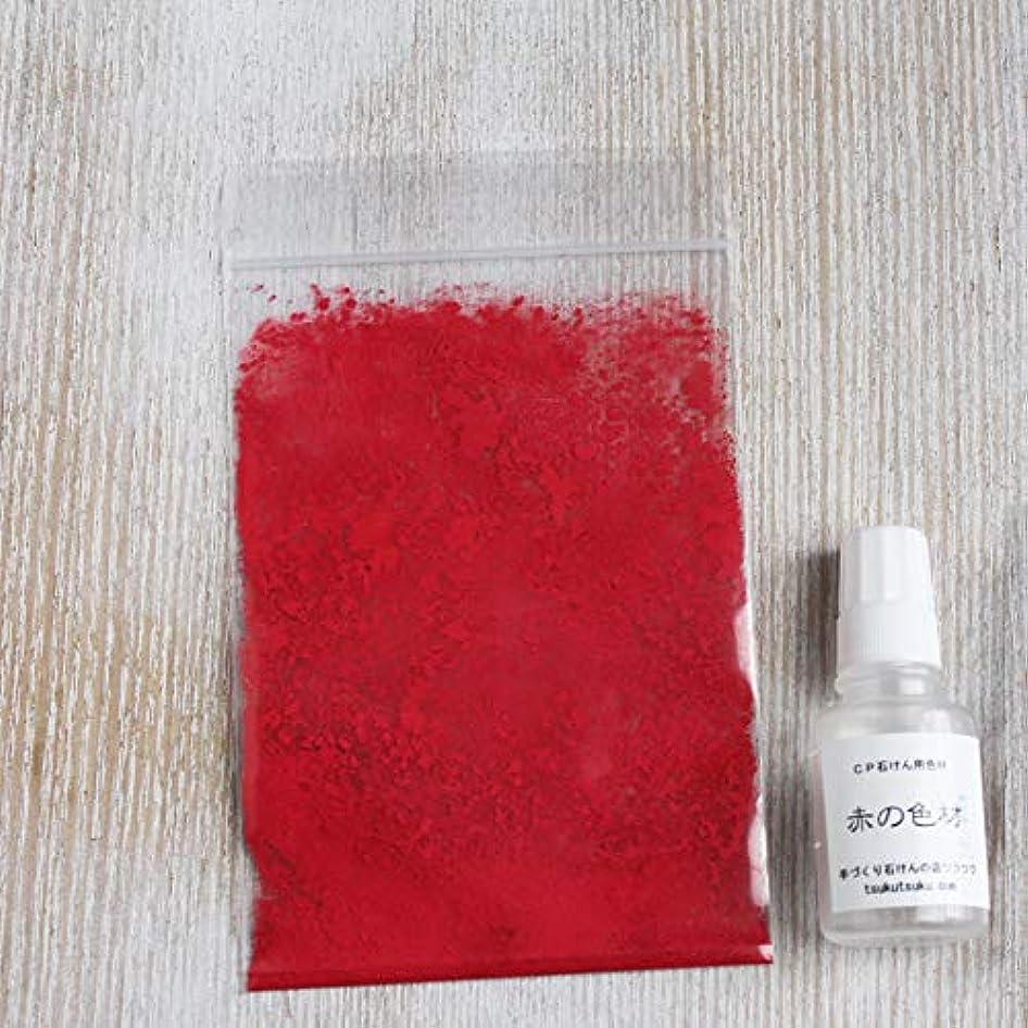 最初物足りないアプトCP石けん用色材 赤の色材キット/手作り石けん?手作り化粧品材料