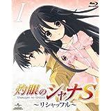 OVA「灼眼のシャナS」I [Blu-ray]