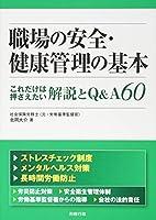 職場の安全・健康管理の基本 (労政時報選書)