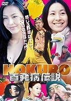 HOKURO 百発病伝説 [DVD]