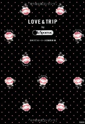 LOVE & TRIP by LESPORTSAC (宝島社文庫)の詳細を見る