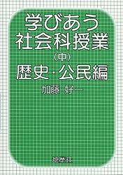 学びあう社会科授業〈中〉歴史・公民編