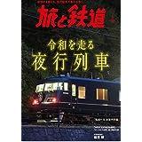 旅と鉄道 2021年1月号 令和を走る夜行列車