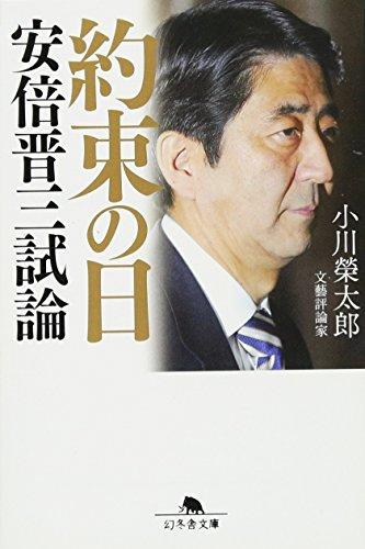 約束の日 安倍晋三試論 (幻冬舎文庫)の詳細を見る