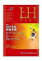 LH-NEXT vol.27 (LH-NEXT)