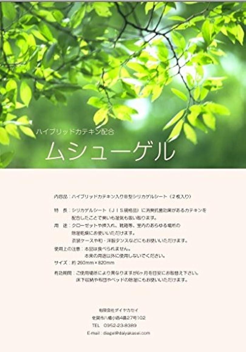 一節ねじれ劇的ムシューゲル シリカゲルシート(2枚入り)