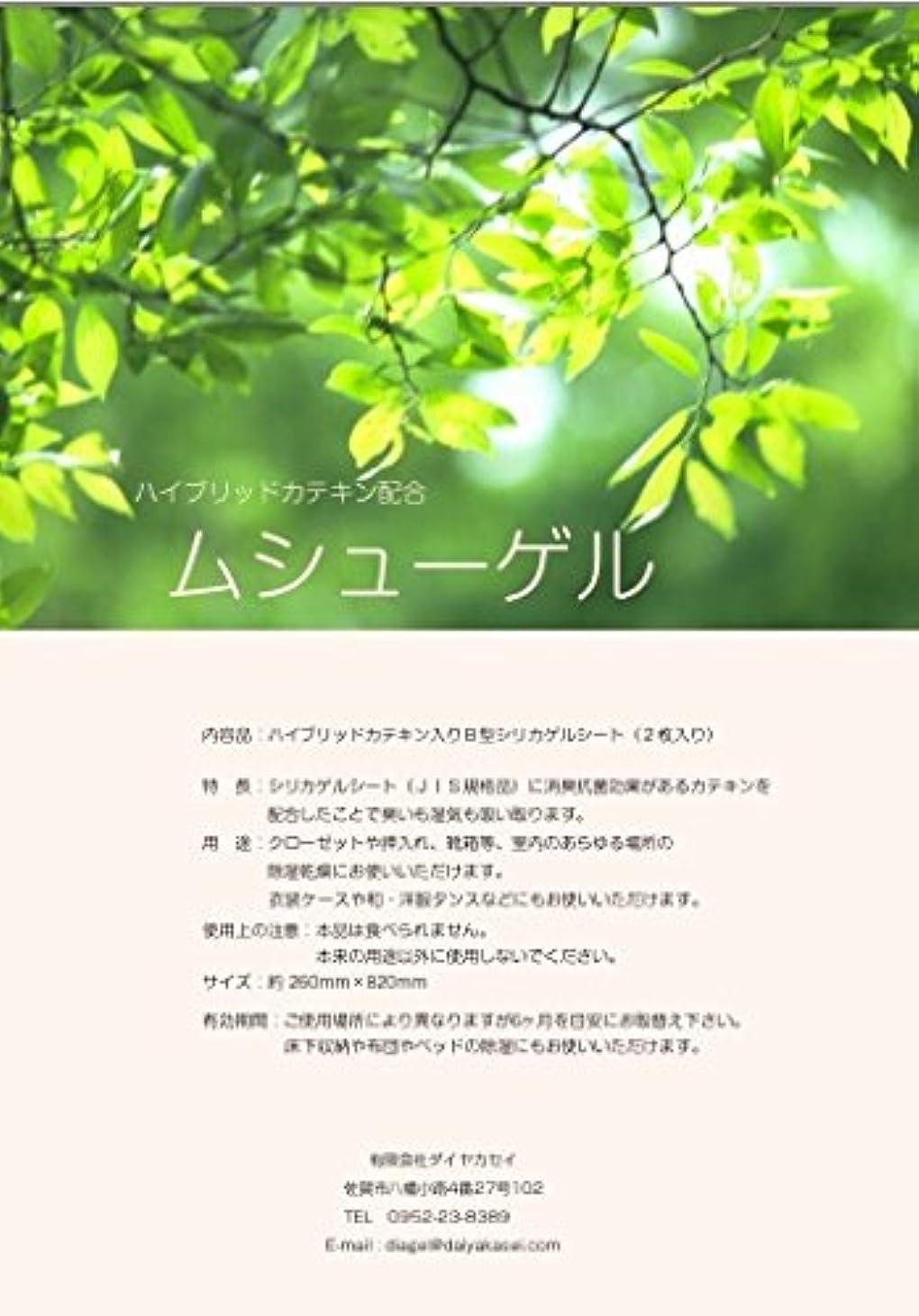 関税近傍覚醒ムシューゲル シリカゲルシート(2枚入り)