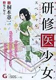 研修医少女~レジデント・ガール~スペシャル (Gコミックス)
