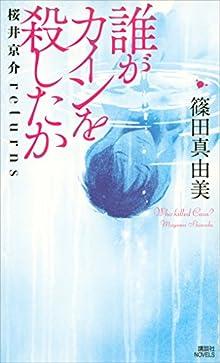 誰がカインを殺したか 桜井京介returns 建築探偵桜井京介の事件簿 (講談社ノベルス)