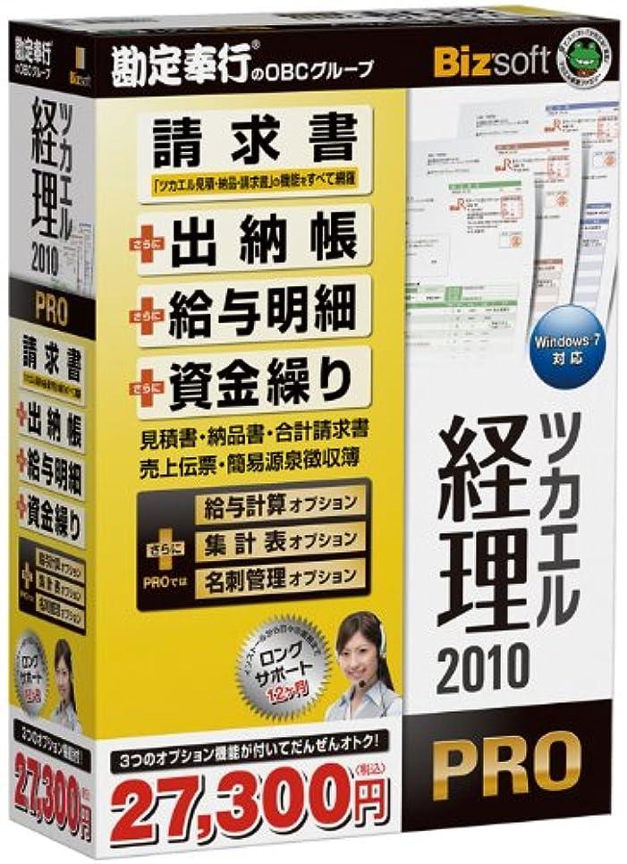 同情アトラスアイドルツカエル経理 2010 PRO