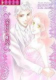 楽園の媚薬 (エメラルドコミックス ハーモニィコミックス)