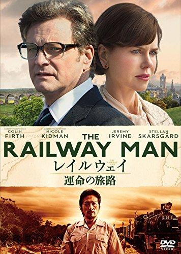レイルウェイ 運命の旅路 [DVD]の詳細を見る