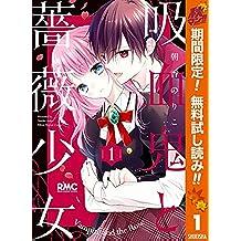 吸血鬼と薔薇少女【期間限定無料】 1 (りぼんマスコットコミックスDIGITAL)