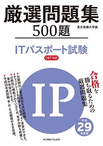 ITパスポート試験 厳選問題集 平成29年度版の詳細を見る