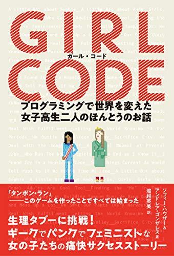 『ガール・コード プログラミングで世界を変えた女子高生二人のほんとうのお話』ギークな女子高校生2人の痛快サクセスストーリー