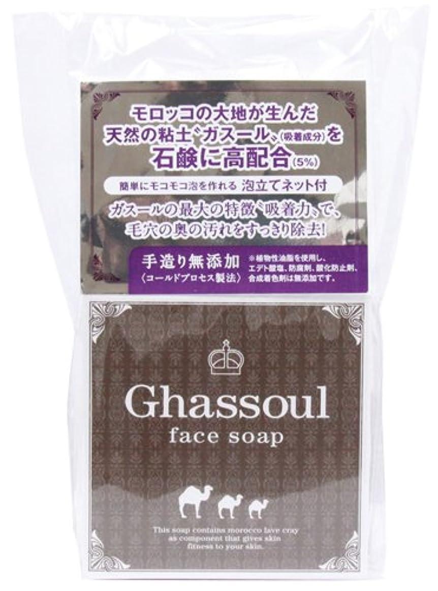 マイルサイクロプス画像Ghassoul face soap ガスールフェイスソープ 100g