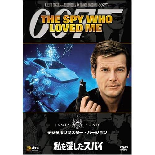 私を愛したスパイ (デジタルリマスター・バージョン) [DVD]