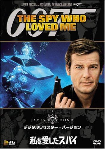 私を愛したスパイ (デジタルリマスター・バージョン) [DVD]の詳細を見る