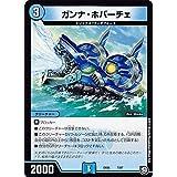 デュエルマスターズ DMEX05 7/87 ガンナ・ホバーチェ 100%新世界!超GRパック100 (DMEX-05)