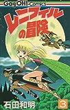 レニフィルの冒険 3 (ギャグ王コミックス)