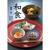 和食―四季を楽しむ料理集 (NHKきょうの料理)