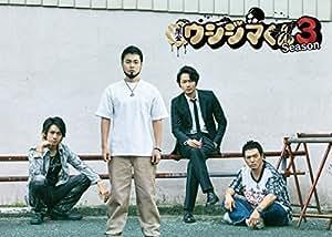 闇金ウシジマくん Season3 DVD BOX