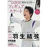 LOVE! フィギュアスケート (e-MOOK)