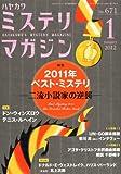 ミステリマガジン 2012年 01月号 [雑誌]