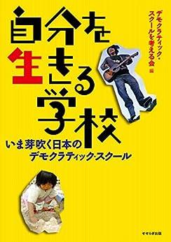 [デモクラティック・スクールを考える会]の自分を生きる学校-いま芽吹く日本のデモクラティック・スクール- (せせらぎ出版)