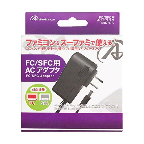 FC/SFC用 ACアダプタの商品画像