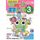 改訂第2版 小学3年生 ケロロ軍曹の漢字ドリル