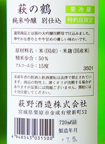 萩野酒造『萩の鶴夕涼み猫純米吟醸別仕込』
