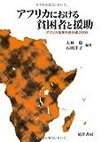 アフリカにおける貧困者と援助―アフリカ政策市民白書〈2008〉 (龍谷大学社会科学研究所叢書)