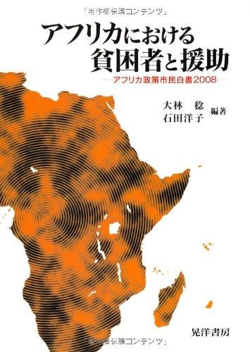 アフリカにおける貧困者と援助―アフリカ政策市民白書〈2008〉 (龍谷大学社会科学研究所叢書)の詳細を見る