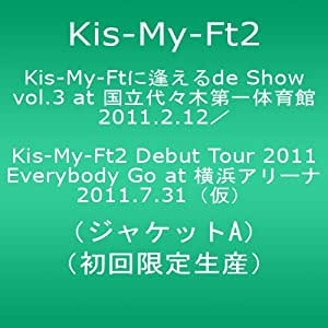 Kis-My-Ftに 逢えるde Show vol.3 at 国立代々木競技場第一体育館 2011.2.12/Kis-My-Ft2 Debut Tour 2011 Everybody Go at 横浜アリーナ 2011.7.31(ジャケットA)【初回限定生産】 [DVD]