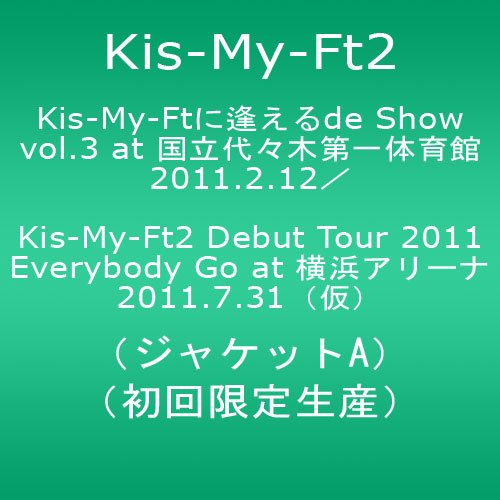 Kis-My-Ftに 逢えるde Show vol.3 at 国立代々木競技場第一体育館 2011.2.12/Kis-My-Ft2 Debut Tour 2011 Everybody Go at 横浜アリーナ 2011.7.31(ジャケットA)【初回限定生産】 [DVD]