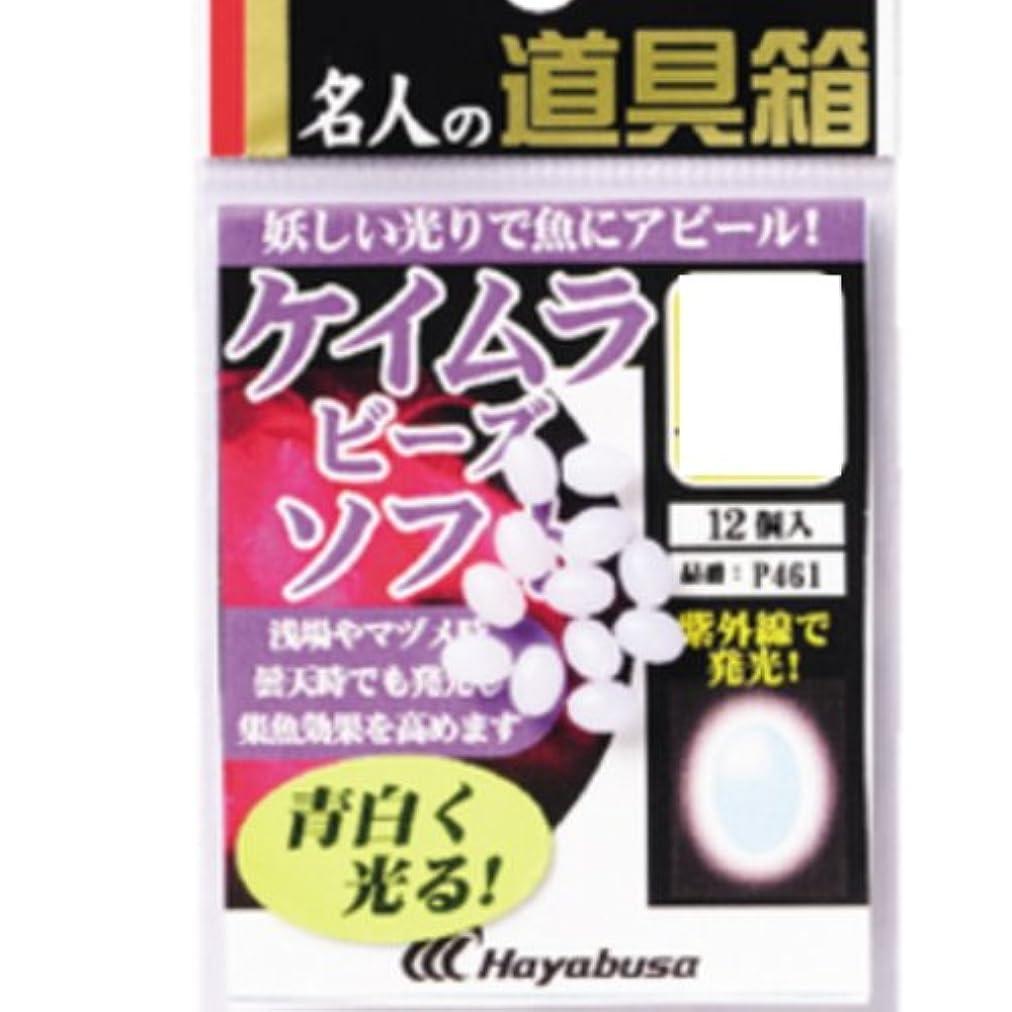 君主ブレス香りハヤブサ(Hayabusa) 名人の道具箱 発光玉 紫外線発光ケイムラ玉ソフト 2