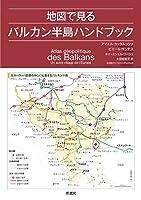 地図で見るバルカン半島ハンドブック
