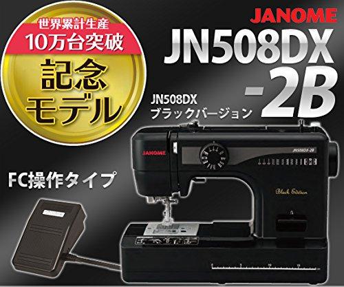 ジャノメ 電動ミシン JN508DX-2B ブラックエディション ジャノメ 電動ミシン