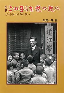 復刊 この子らを世の光に―近江学園二十年の願い