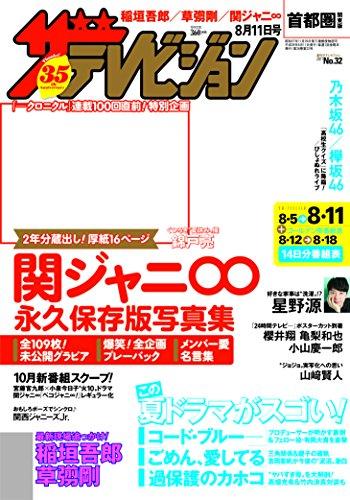 ザテレビジョン 首都圏関東版 2017年08/11号