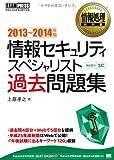情報処理教科書 情報セキュリティスペシャリスト 過去問題集 2013~2014年版 (EXAMPRESS)