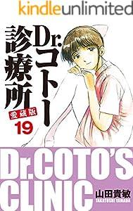 Dr.コトー診療所 愛蔵版 19巻 表紙画像