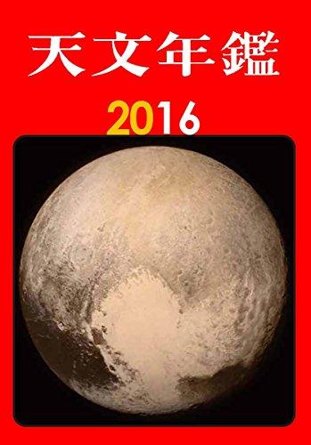 天文年鑑2016年版の詳細を見る