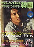 アクターズ・スタイル韓国 14 (Bamboo Mook)