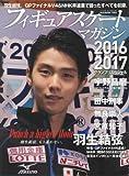 フィギュアスケート 2016-2017GPスペシャル (B・Bムック)