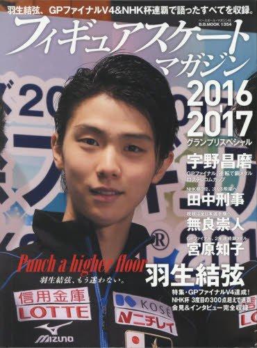 フィギュアスケート 2016-2017GPスペシャル (B・Bムック)の詳細を見る