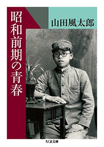 昭和前期の青春 (ちくま文庫)